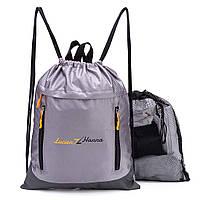 Рюкзак-мешок спортивный, молодежный на шнурках Gymsack серый.
