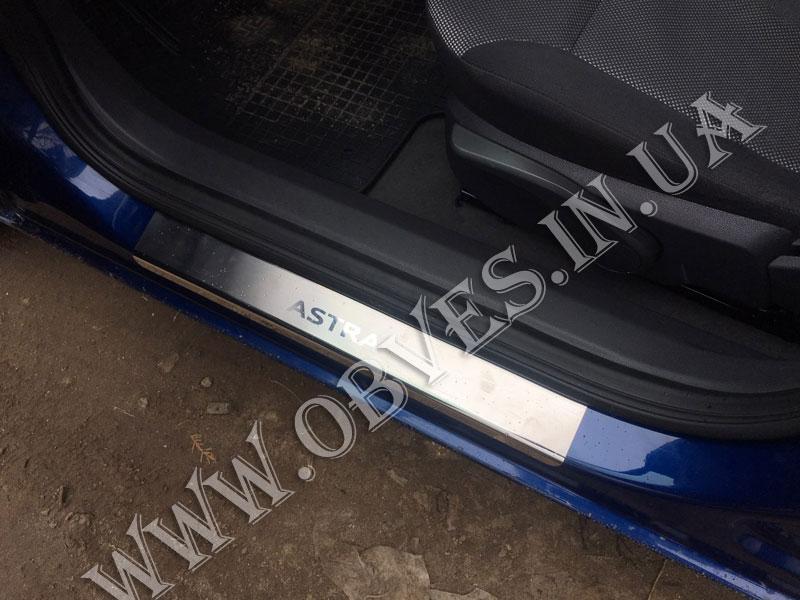 Накладки на пороги Opel Astra H (к-т 4шт, нержавійка з написом)