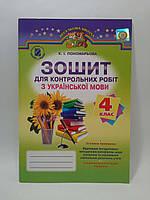Зошит для контрольних робіт Українська мова 4 клас Пономарьова Генеза