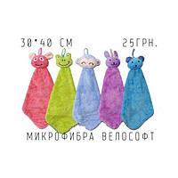 Салфетка полотенце для лица, для рук микрофибра  детское 30х40см, фото 1
