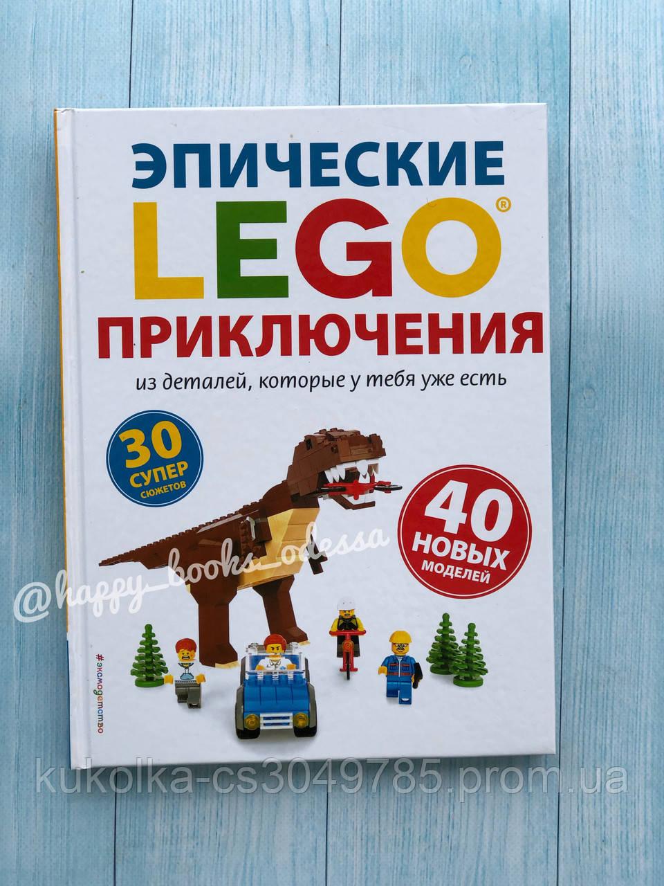 """""""Эпические LEGO приключения"""" ЭКСМО"""