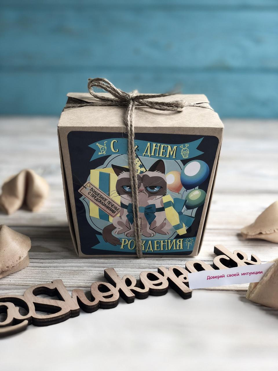 Печенье с предсказаниями ко дню рождения