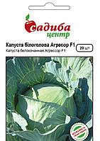 Голландские семена белокочанной зимней капусты Агрессор F1,в пакетах Мелкая фасовка 20 семян, Syngenta
