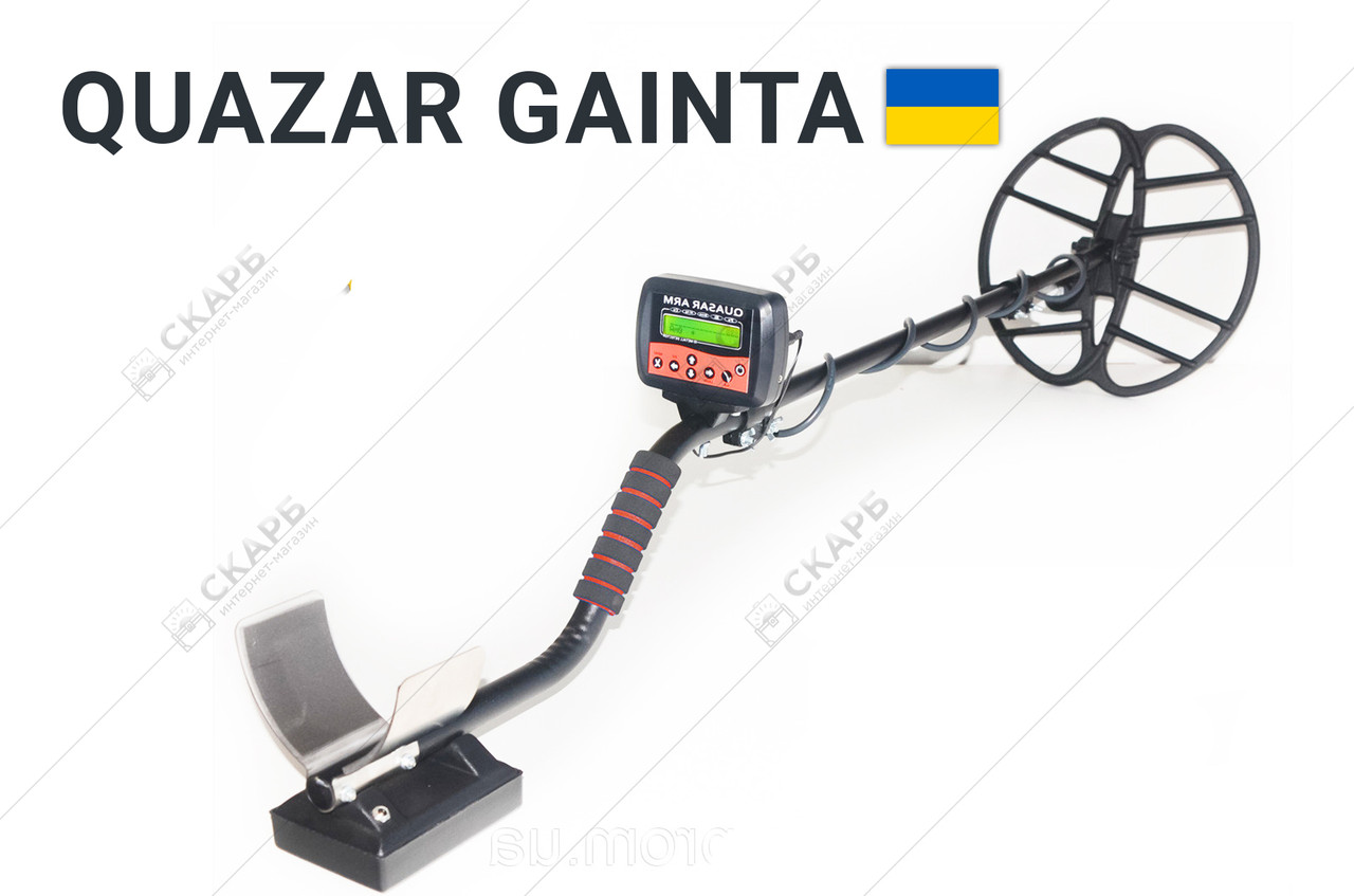 Металлоискатель Металошукач Квазар АРМ, корпус Gainta с FM трансмитерром, металлодетектор
