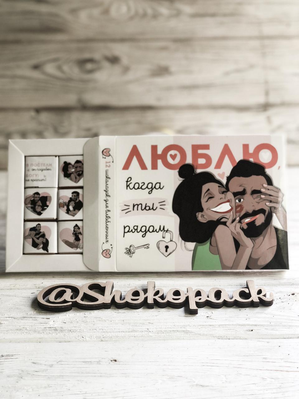 Шоколад люблю когда ты рядом