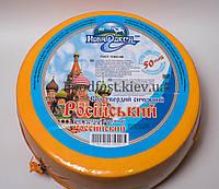 Сыр Российский ТМ Нова Одеса от 350г