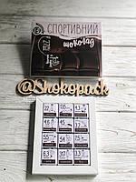 Спортивный шоколад, фото 1