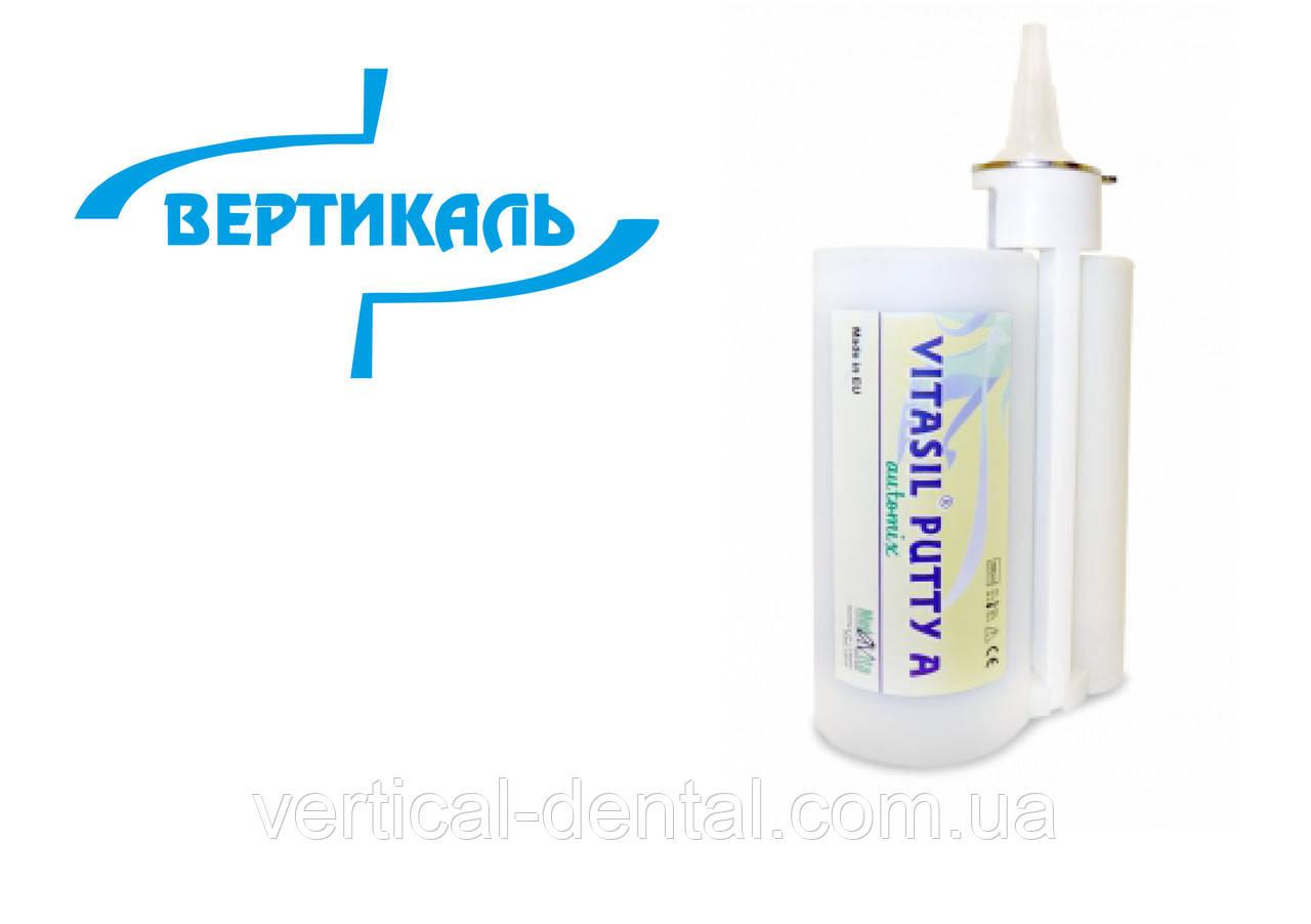 Vitasil Putty A automix - силикон