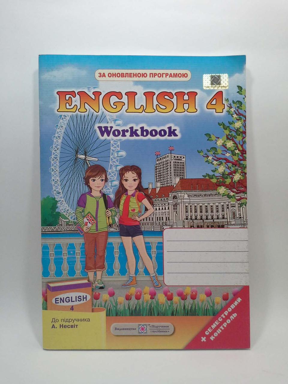 4 клас Робочий зошит Англійська мова 4 клас до Несвіт Косован