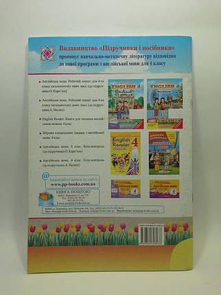 4 клас Робочий зошит Англійська мова 4 клас до Несвіт Косован, фото 2