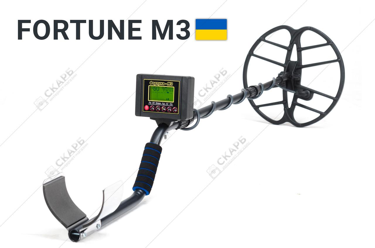 Металлоискатель Фортуна М3/Fortuna M3 поиск до 2 метров,металошукач