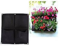 Вертикальный сад 4 кармана, Органайзер подвесной для цветов, фитостена