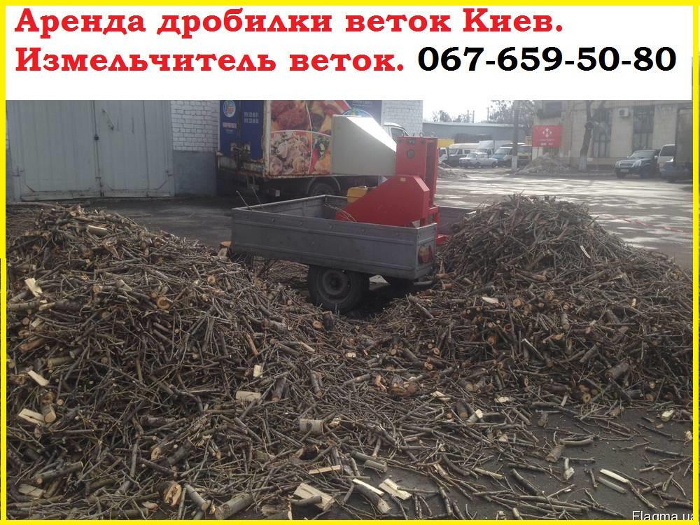 Услуги Дробилки веток по Киеву.Измельчитель