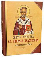 Житие и чудеса Св. Николая Чудотворца и  слава его на Руси