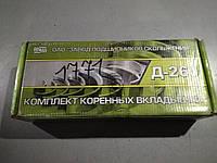 Вкладыши кор. Р1 Д-260 (пр-во Тамбов) 260-1005100 МР1
