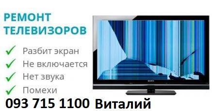 Ремонт телевизоров в Киеве т.093 715 1100 Виталий