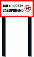 """Табличка на ножке """"Вигул собак заборонено"""" 240*480мм, односторонняя"""