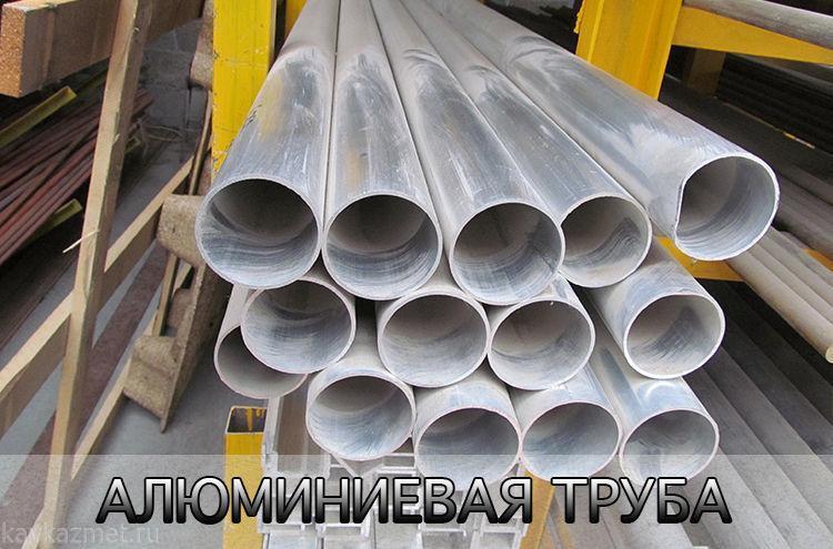 Труба алюминиевая круглая АД31Т1 ф 45х2 мм анодована та не анодована