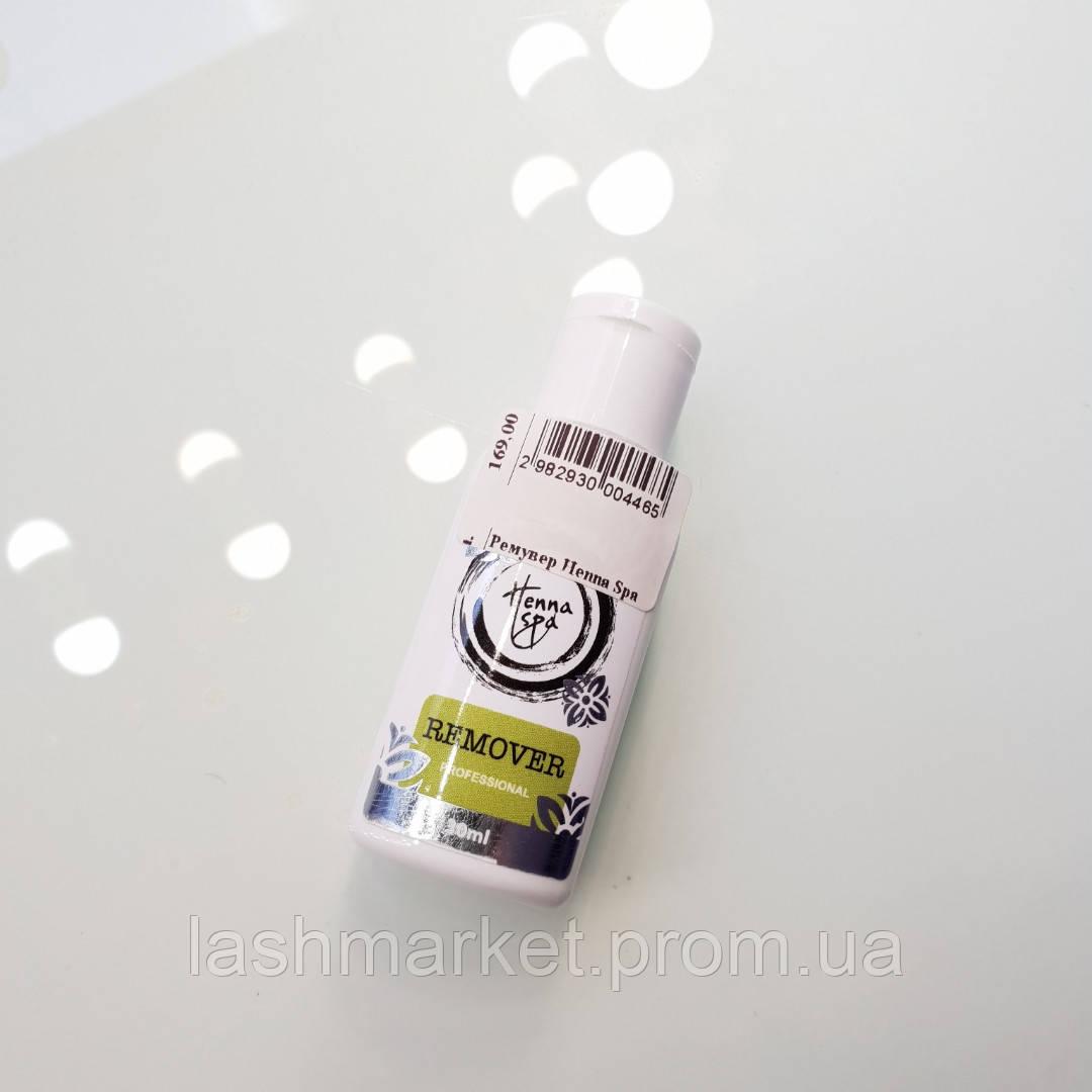 Ремувер кольору Henna Spa