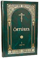 Октоих. В 2-х томах (Церковно-славянский язык), фото 1