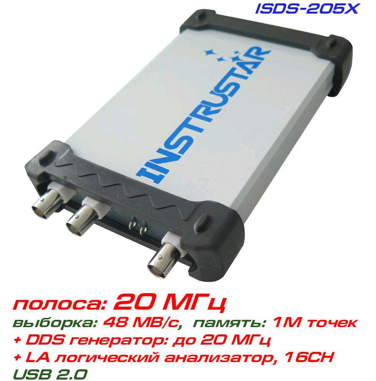 ISDS205X USB-осциллограф 2 х 20МГц,  с генератором сигналов и логическим осциллографом