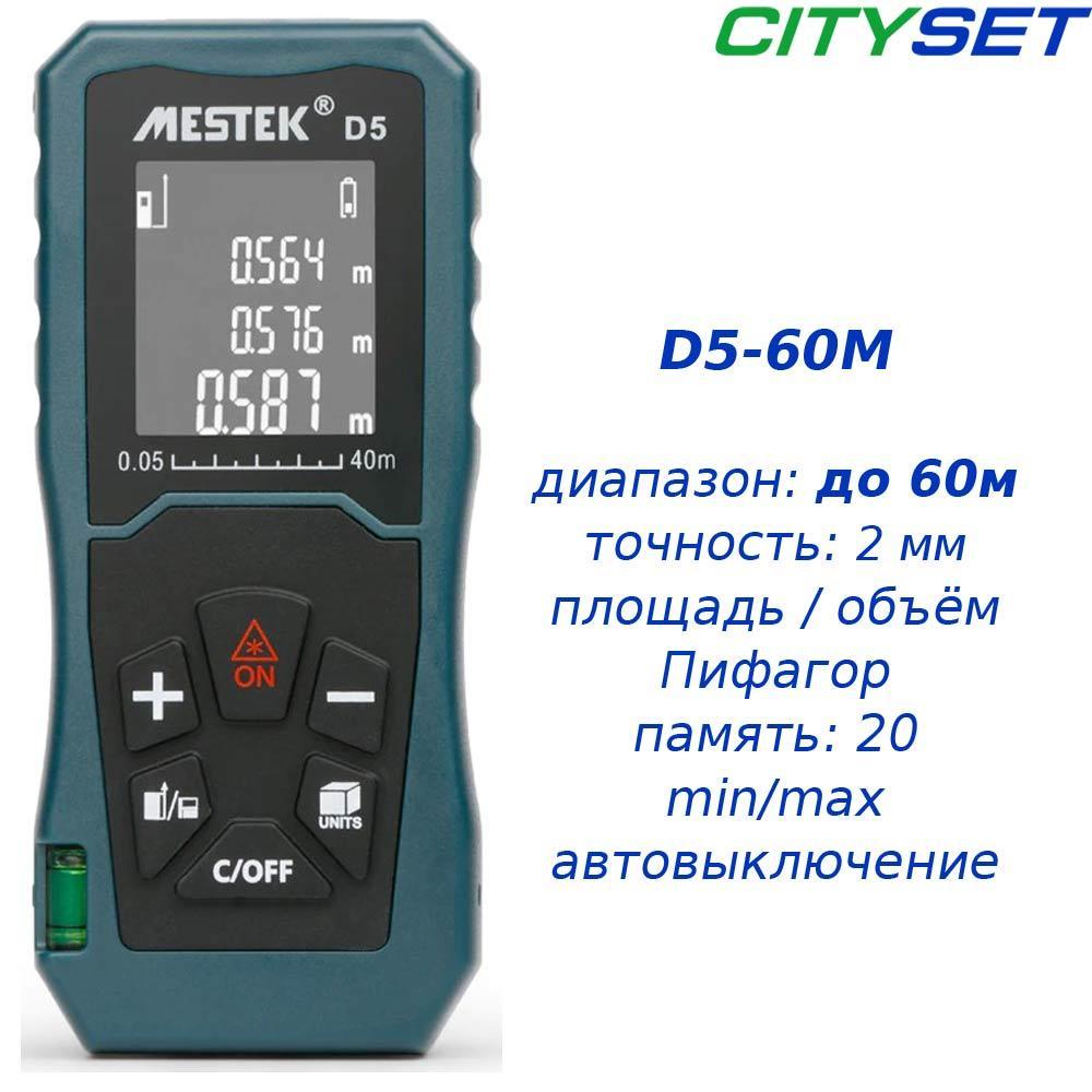 MESTEK D5-60 лазерная рулетка до 60 метров