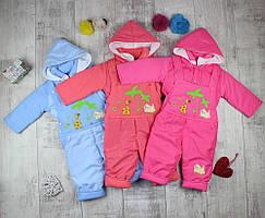Костюм детский теплый на синтепоне для мальчика и девочки
