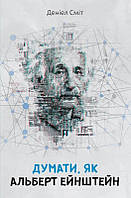 Книга «Думати, як Альберт Ейнштейн»
