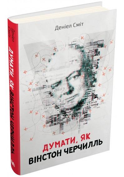 """Книга """"Думати, як Вінстон Черчилль"""""""