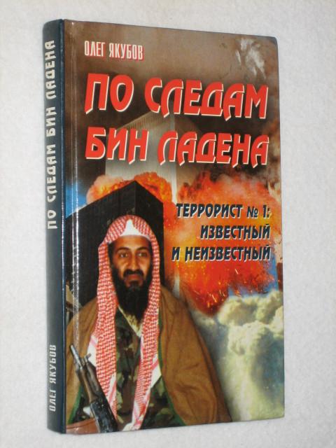 Книга. Якубов О. По следам Бин Ладена. Террорист № 1: известный и неизвестный.