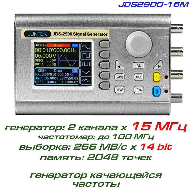 JDS2900-15M генератор сигналів DDS, 2 каналу х 15МГц