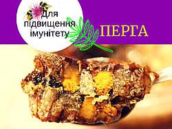 ПЕРГА - натуральний продукт для підвищення імунітету