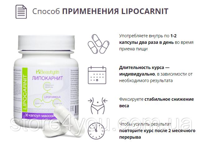 липокарнит капсулы для похудения отзывы как принимать