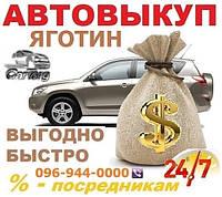 Авто выкуп Яготин / 24/7 / Срочный Автовыкуп в Яготине, CarTorg Яготин