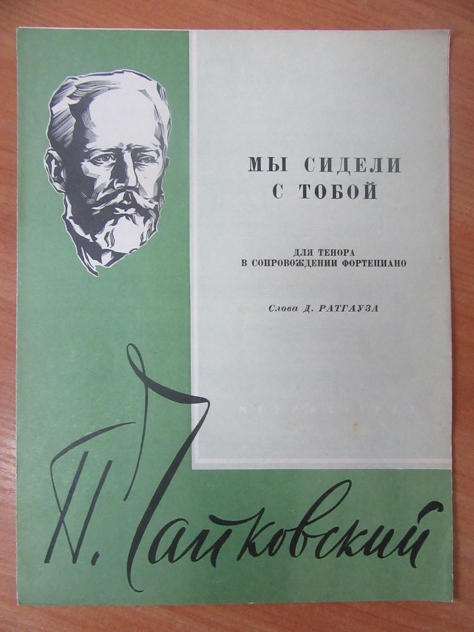 П.Чайковский. Мы сидели с тобой. Для тенора в сопровождении фортепиано. Слова Д.Ратгауза