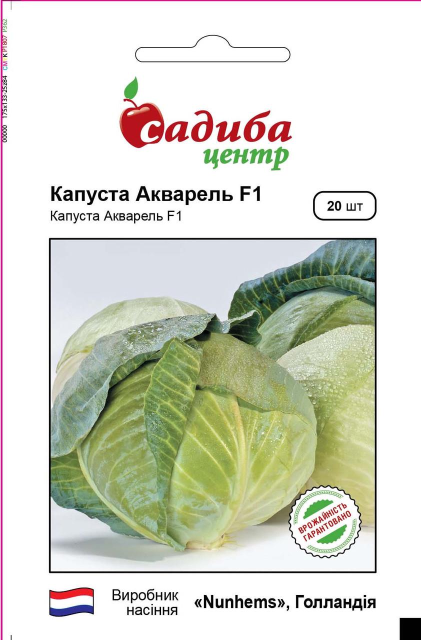 Новый среднепоздний гибрид капусты Акварель F1, Nunhems Семена для огорода в пакетиках 20 семян (Садыба Центр)