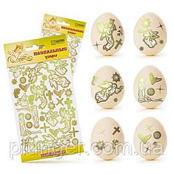 """Набор наклеек для Пасхальных яиц """"Библейная"""""""