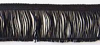 Бахрома танцювальна чорна (лапша, локшина) для одягу 5 см, тасьма 0,8 см, довжина ниток 4,2 см
