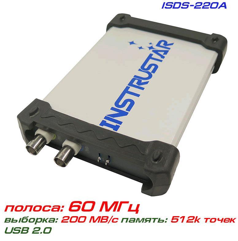 ISDS220A USB-осцилограф 2 х 60МГц