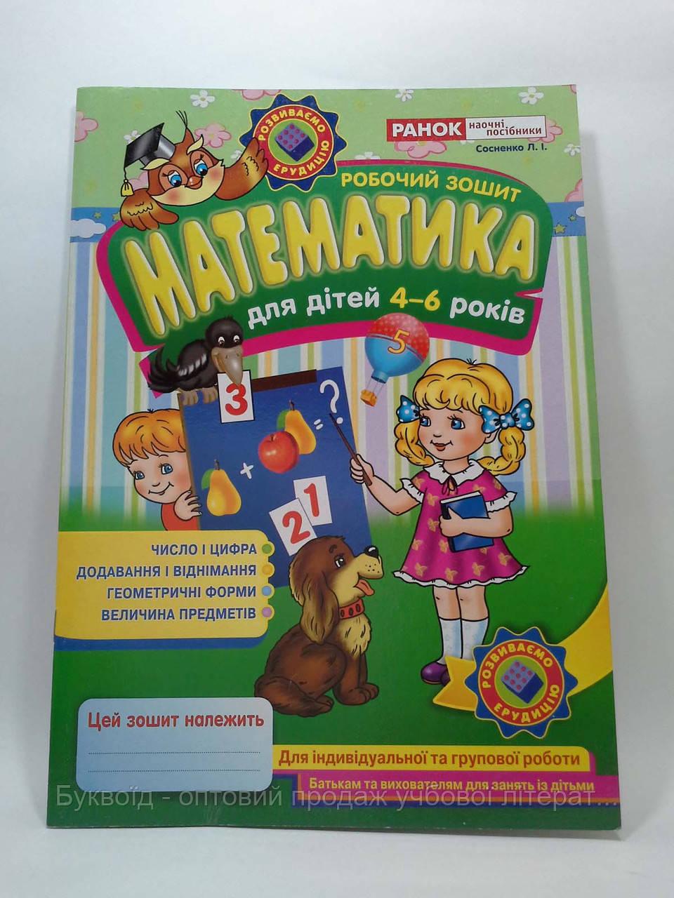 Світогляд Робочий зошит Математика для дітей 4-6 років 5447 Сосненко