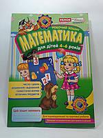 Світогляд Робочий зошит Математика для дітей 4-6 років 5447 Сосненко, фото 1