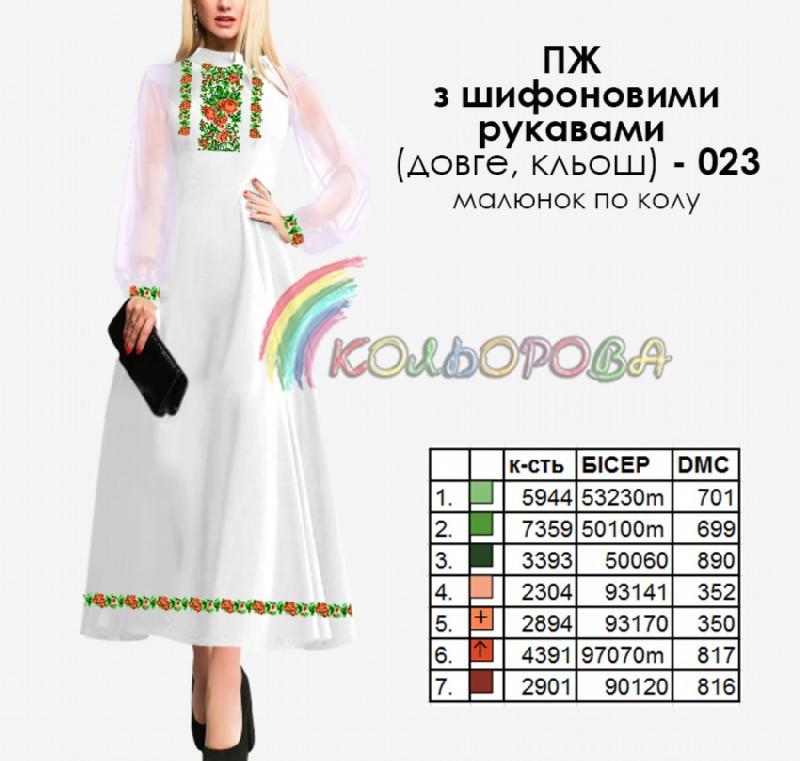 ПЖ-023 Сукня з шифоновими рукавами