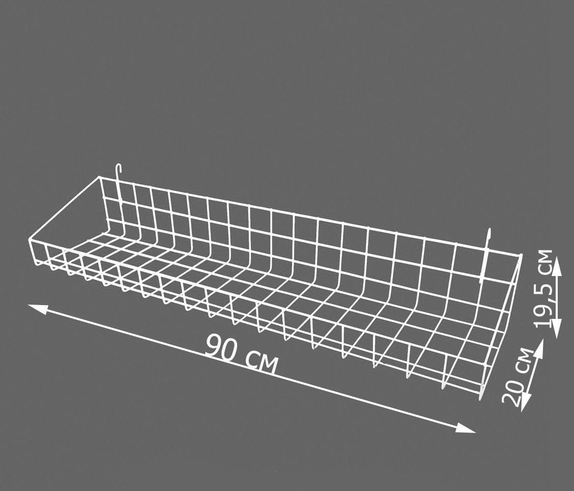 Корзина-полка навесная 900/200мм на торговую сетку  (от производителя)