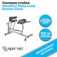 Силовая стойка Steelflex Plate Load Roman Chair