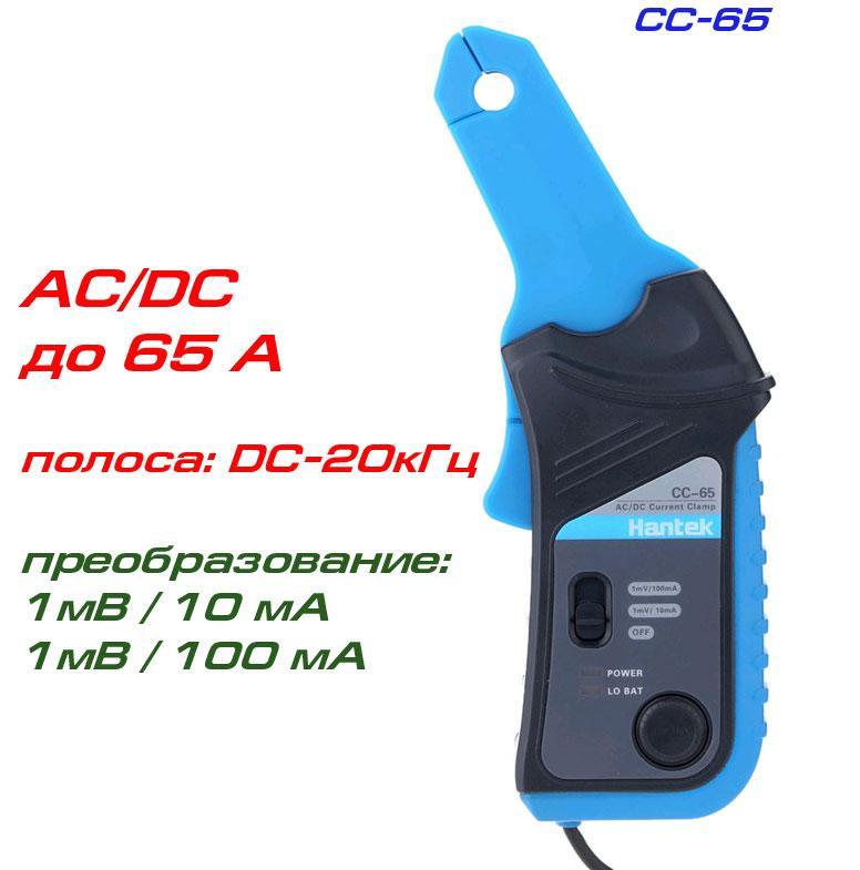 CC-65 пробник токовый, AC/DC ток: до 65А, полоса: 20кГц