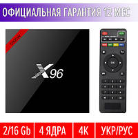 Смарт ТВ X96W+ (2/16 Gb, Android 7.1.2)