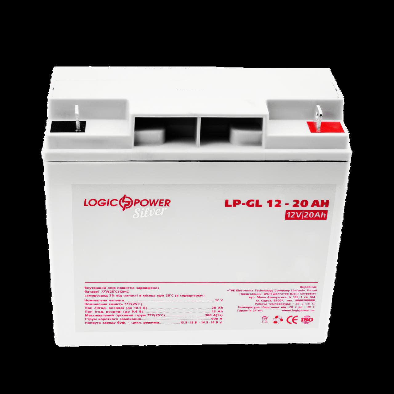 Аккумулятор гелевый LogicPower LP-GL 12 - 20 AH