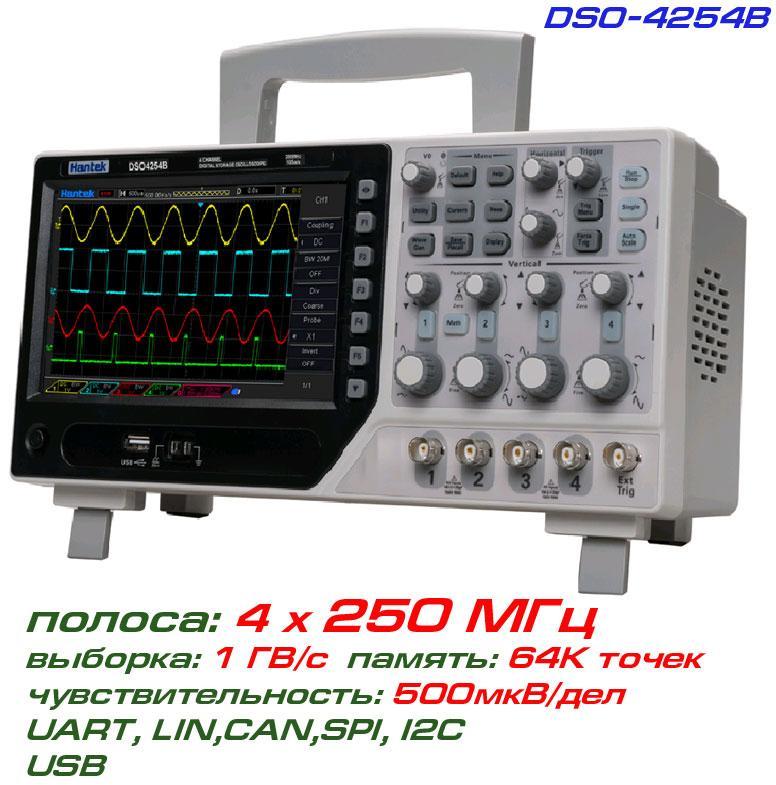 DSO4254B осцилограф 4 х 250 МГц