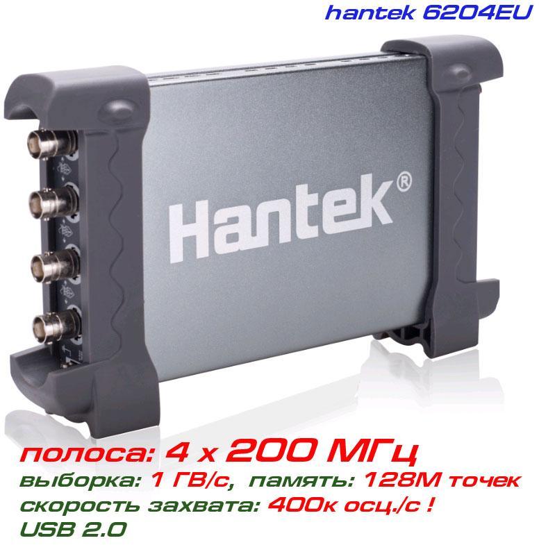Hantek 6204EU USB-осциллограф 4 х 200МГц