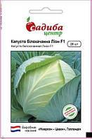 Семена капусты Лион F1, Hazera 20 семян (Садыба Центр)